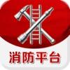 中国消防平台(行业平台)