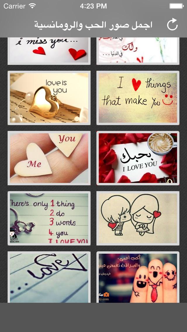 download اجمل صور الحب ورومانسية متجددة apps 3