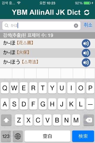 YBM 올인올 일한 사전 - Japanese Korean DIC screenshot 2