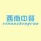 download 西南中餐