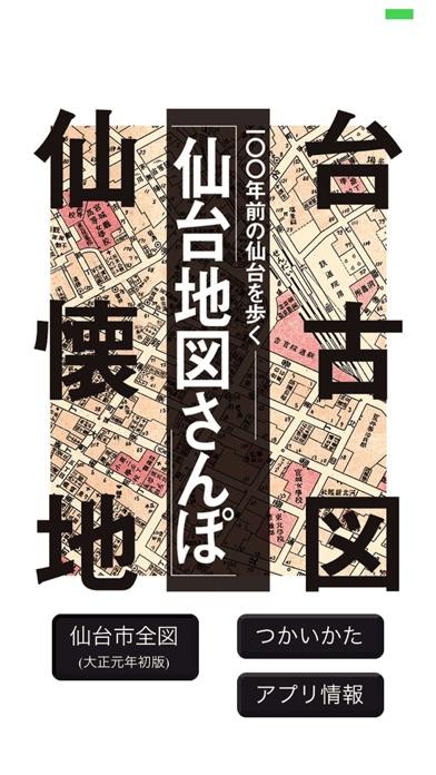 仙台地図さんぽ screenshot1