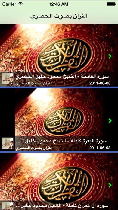 الشيخ محمود خليل الحصري - القران كاملالقطة شاشة2