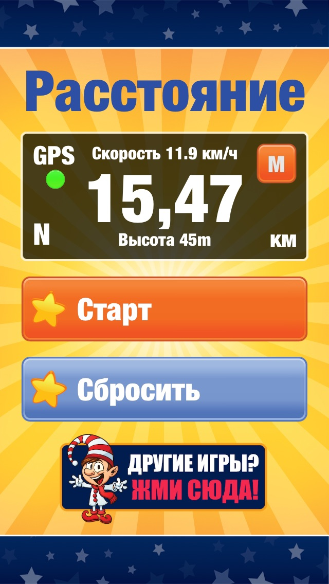 Distance Calculator – Free Odometer and Length MeasureСкриншоты 1