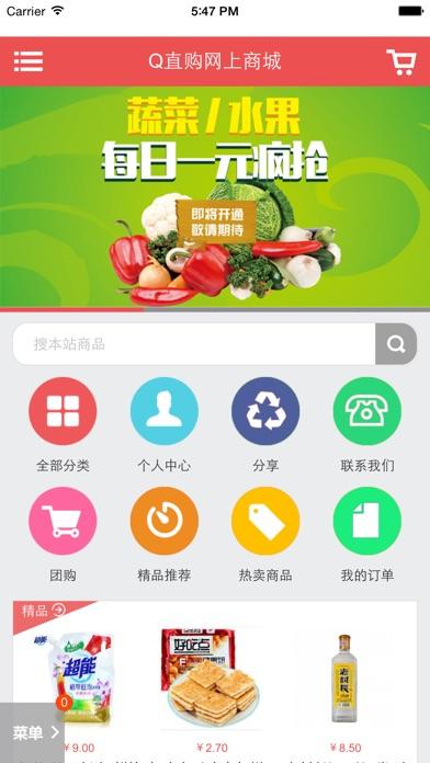 download Q直购网上商城 apps 2