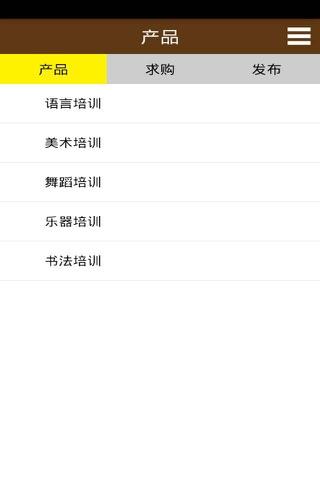 河南培训网 screenshot 2