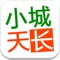 download 小城天长