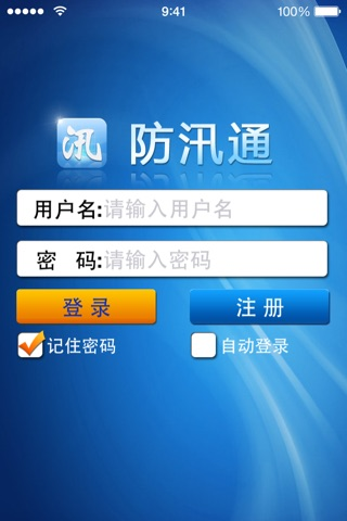 防汛通 screenshot 1