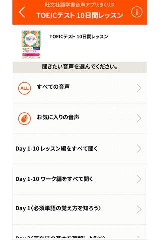 きくリス 旺文社語学書音声アプリ screenshot 3