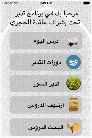 تدبر screenshot 1