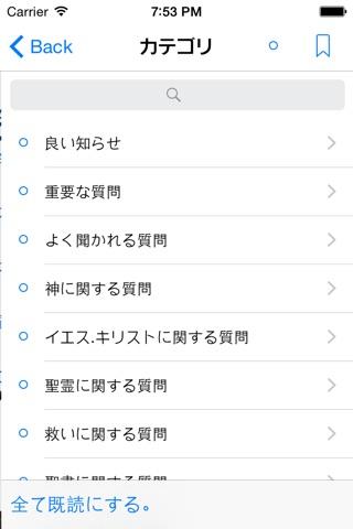 Got Questions? screenshot 4