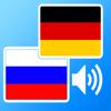 Русско-немецкий разговорник для начинающих