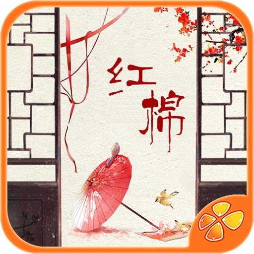红棉 - 橙光游戏