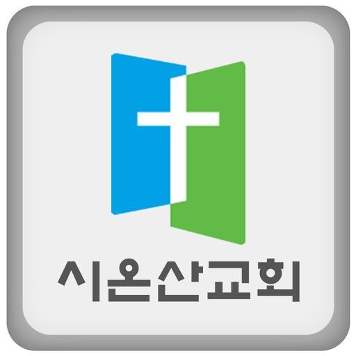시온산교회