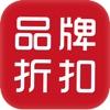 品牌折扣网 - iPhone版