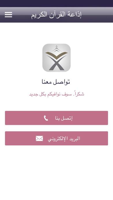إذاعة القرآن الكريم من لبنانلقطة شاشة3