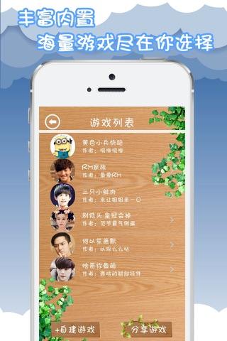 明星翻翻乐 DIY edition - tfboys等男神的美图口袋单机小游戏 screenshot 3