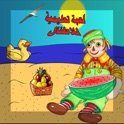 لعبة تعليمية للاطفال