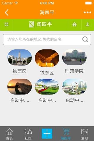四平英城网 screenshot 1