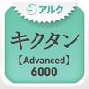 キクタン 【Advanced】 6000 ...