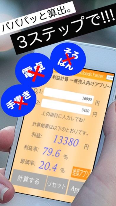 利益計算 〜商売人やせどり,ネット販売から... screenshot1