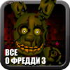 Всё о Five Nights at Freddy's 3 (Unofficial)