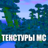 Текстуры МС для Minecraft (Unofficial)