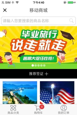 海华旅行社 screenshot 1