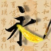 Live Calligraphy | 活字帖