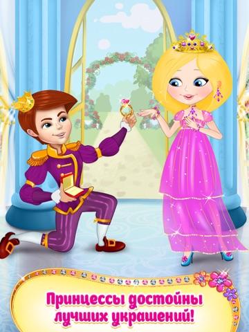 Ювелирный Салон Для Принцесс - Модные Брюлики! на iPad