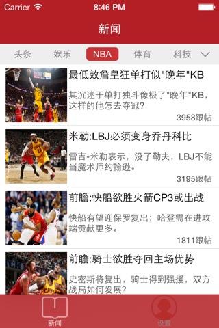易报 screenshot 4