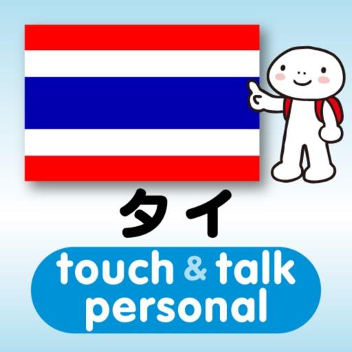 指さし会話タイ touch&talk アイコン