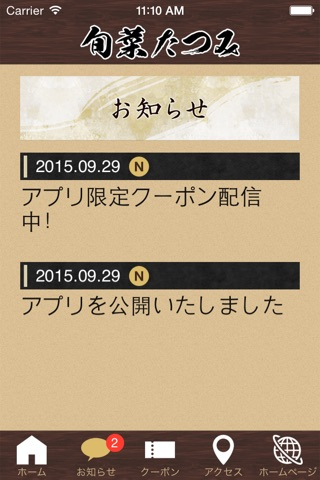 旬菜 たつみ screenshot 2