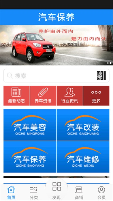 download 汽车保养 apps 1