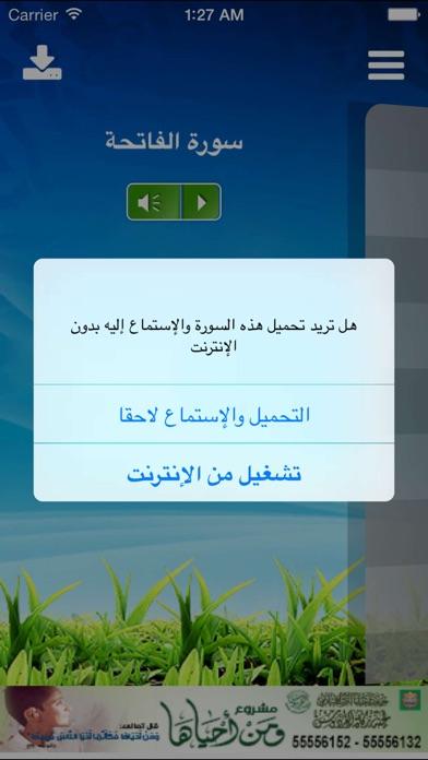 القرآن بصوت بندر بليله بدون انترنتلقطة شاشة2