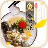 魚的做法大全-營養烹饪