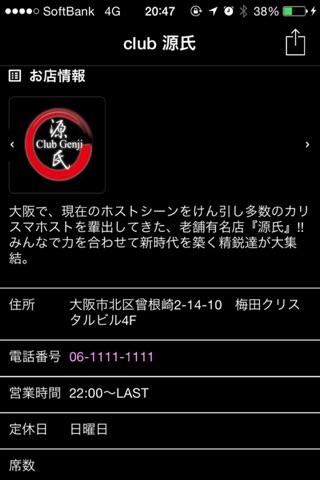 大阪キタのホストクラブ club 源氏 screenshot 1