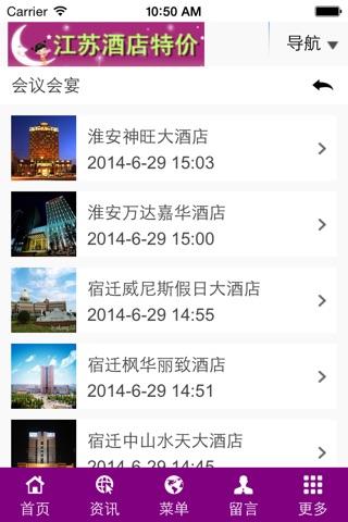 江苏酒店特价 screenshot 4