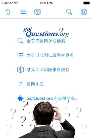 Got Questions? screenshot 1
