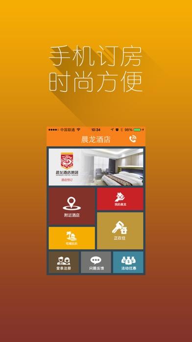 download 晨龙酒店 apps 1