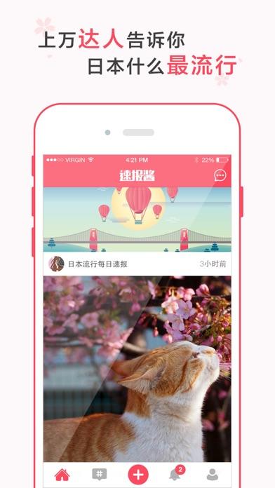 download 速报酱「专业版」 apps 1