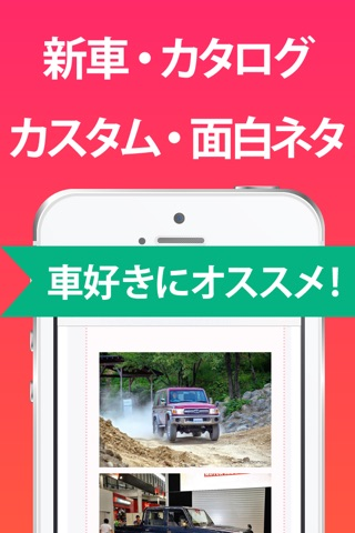 自動車 まとめ - 新車カタログや車のカスタム情報 screenshot 2