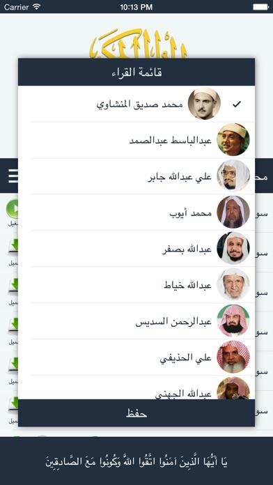 القرآن ام بي ثري - Quran mp3لقطة شاشة3