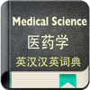 Medical Science English-Chinese Dictionary