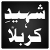 Shaheed E Karbala (Urdu)