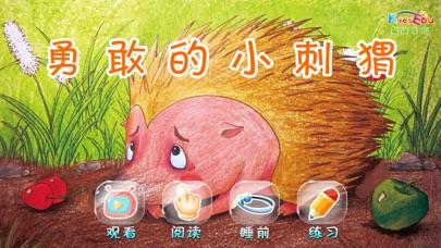 download 勇敢的小刺猬 -  故事儿歌巧识字系列早教应用 apps 0