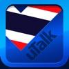 uTalk Classic Lernen Sie Thailändisch