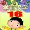 Learn Chinese in China about Insects