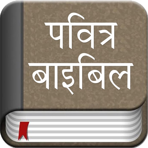 Hindi Bible – Bible2all App APK Download For Free On Your Android