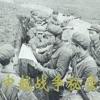中越戰爭秘錄
