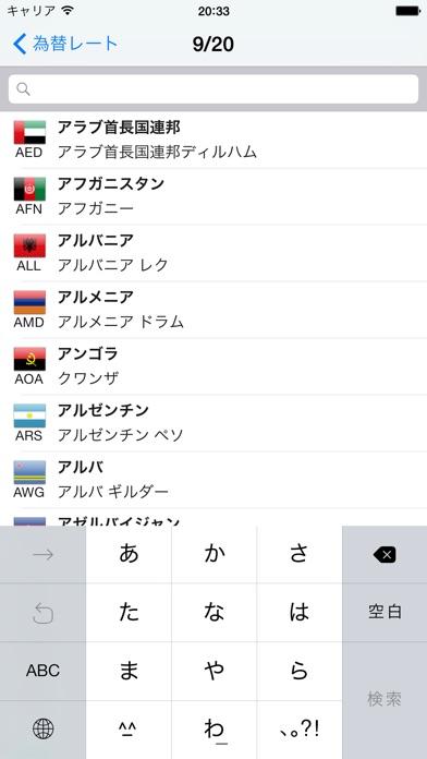 為替レート計算 screenshot1